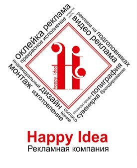 Рекламная компания - Happy Idea