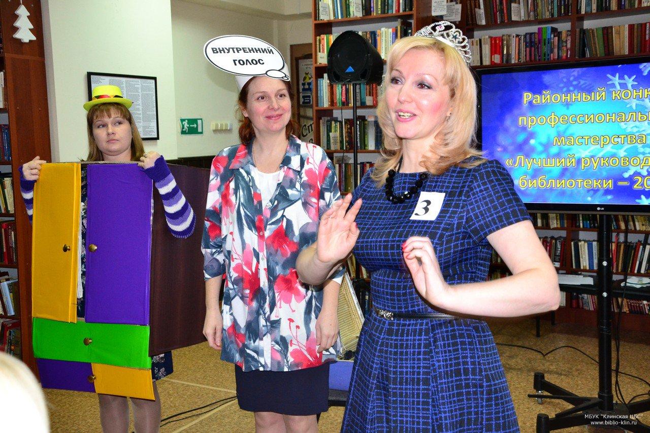 Конкурсы профессионального мастерства среди библиотекарей